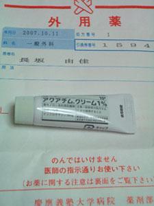 20071011_fukide2