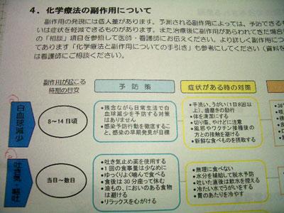 20071011_fukide0