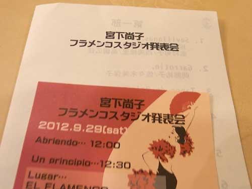 20120929_flamenco1