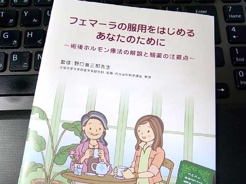 20121029_femara2