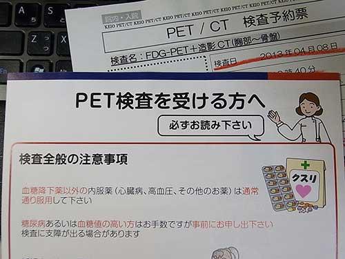 20130405_pet1