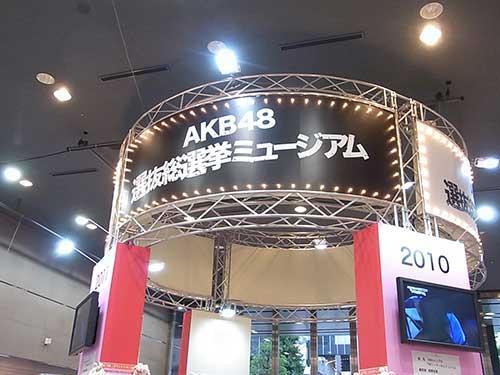 20130612_akb_museum2