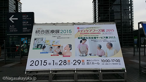 20150129_carefood