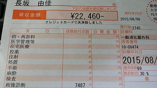 20150806_keio_spect