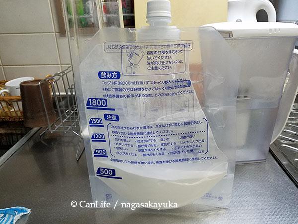 大腸がん内視鏡検査の当日、下剤薬の入った大きな袋